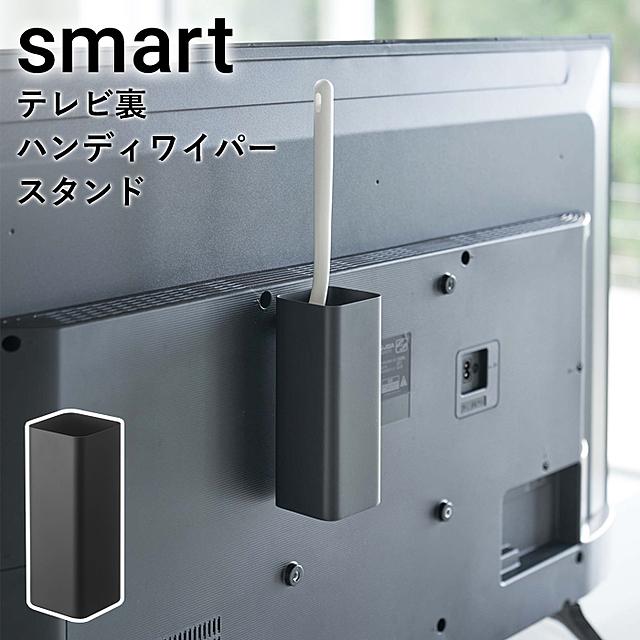 smart テレビ裏ハンディワイパースタンド