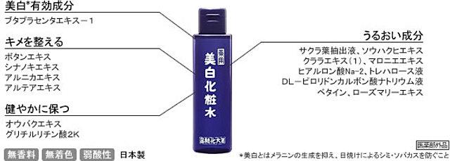 薬用 美白化粧水n 120ml