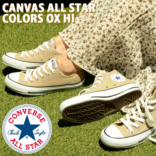 ALL STAR COLORS OX ベージュ