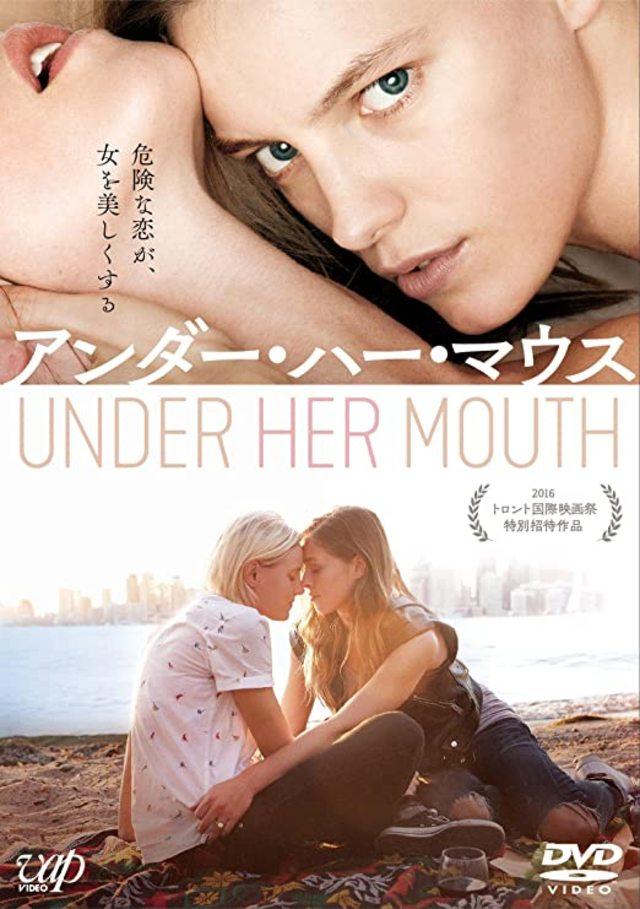 Under Her Mouth (DVD)