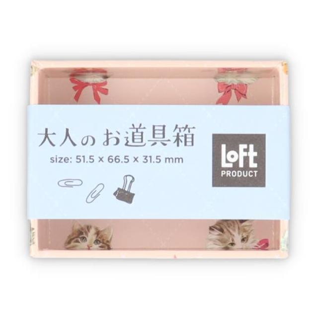 大人のお道具箱 SS(各柄)【ロフト限定】