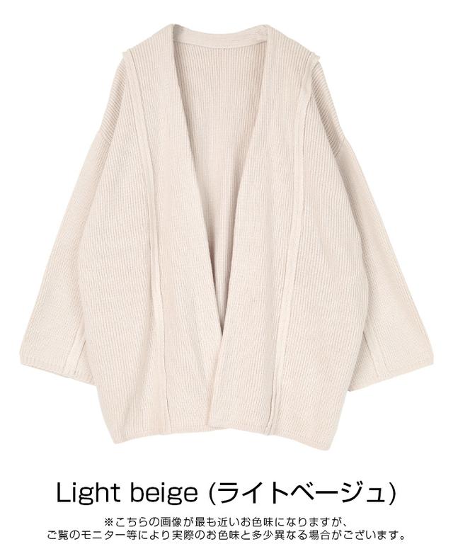 ローゲージ編みカーディガン
