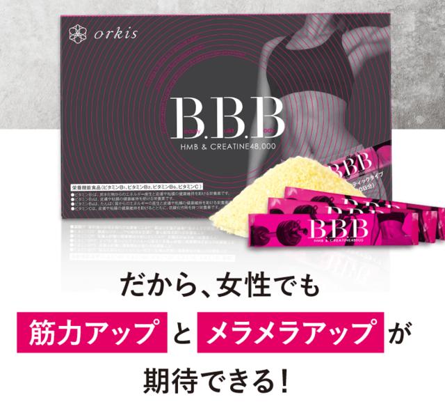 BBB(トリプルビー) HMB