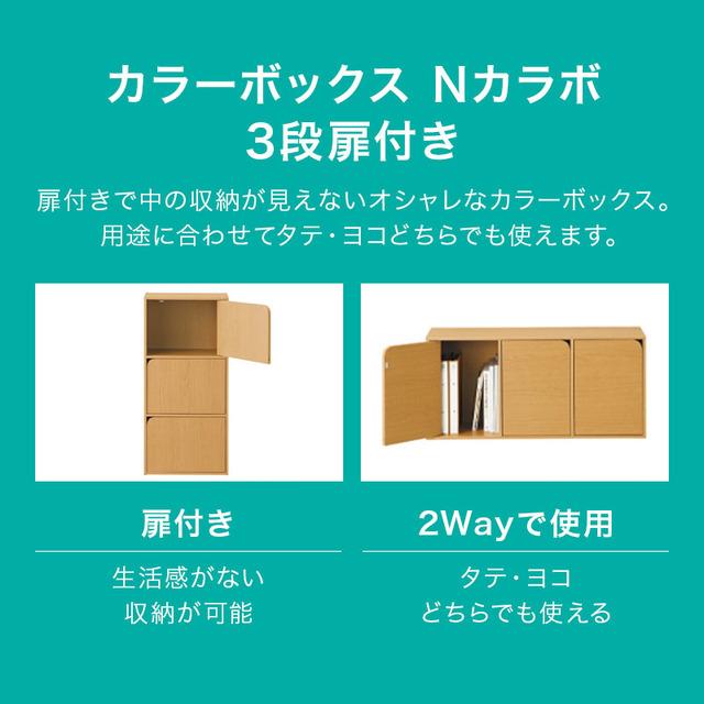 カラーボックス3段扉付き