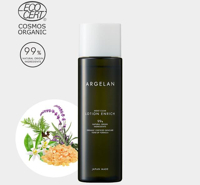 アルジェラン オーガニック認証 高保湿化粧水