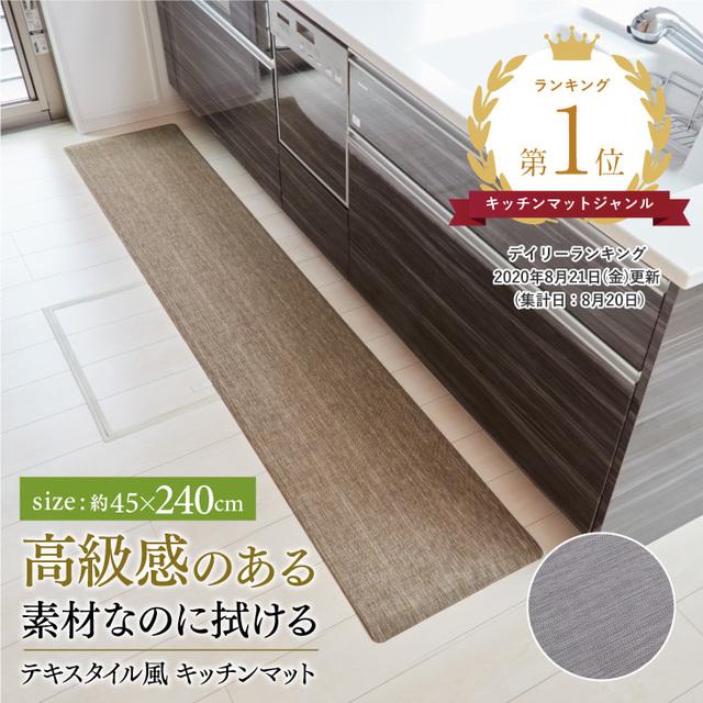 拭けるテキスタイル風キッチンマット 45×240cm