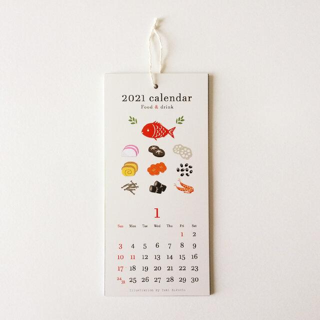 カレンダー 2021「Food & drink」