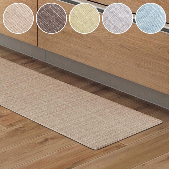キッチン対応フロアマット(45×180cm)