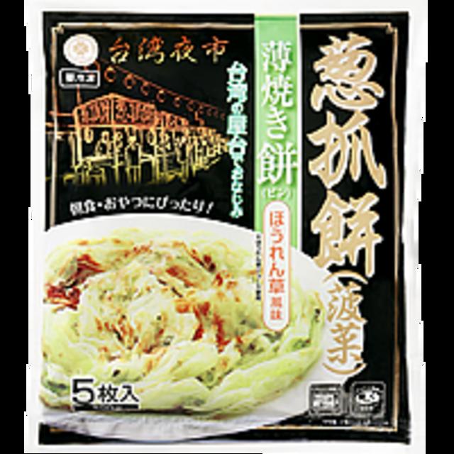薄焼き餅(ほうれん草)