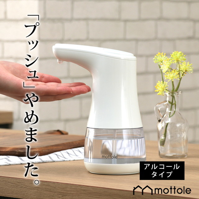 電動アルコールディスペンサー MTL-E006