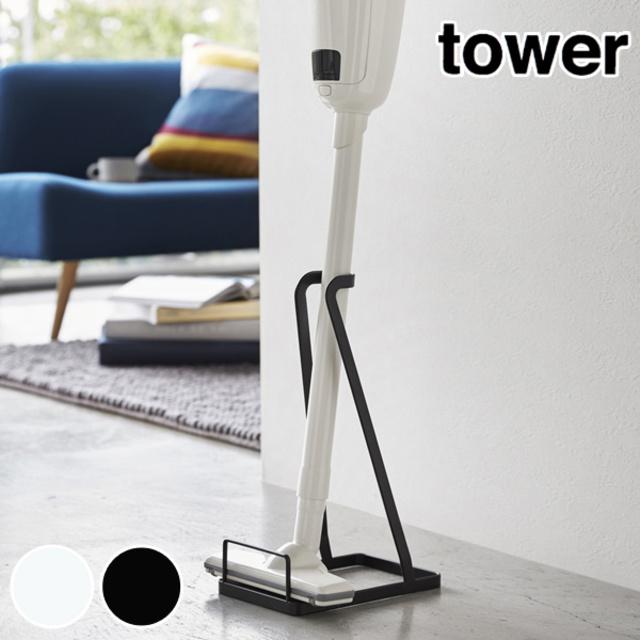 tower スティック クリーナースタンド