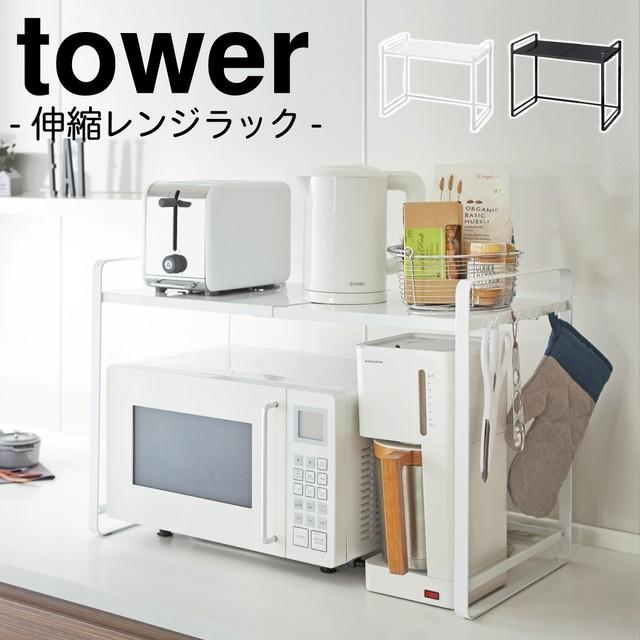tower レンジ上ラック
