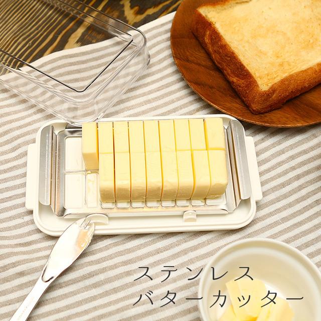 ステンレスバターカッター&ケース