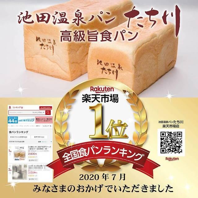 高級旨食パン 2斤サイズ×2本セット