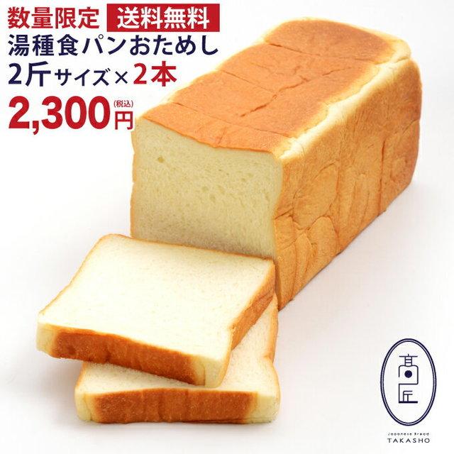 湯種食パン 2斤サイズ×2本