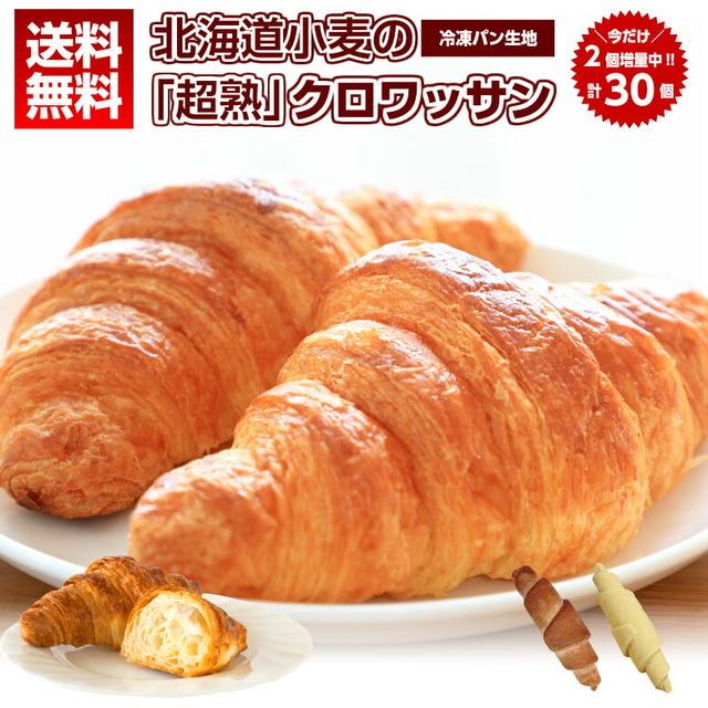 北海道小麦の「超熟」クロワッサン 30個