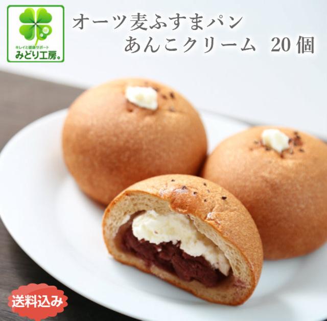 オーツ麦ふすまパン あんこクリーム 20個セット