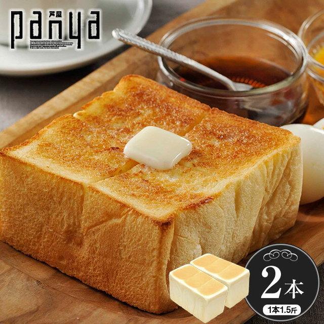 Panya芦屋のプレミアム食パン 1.5斤×2本