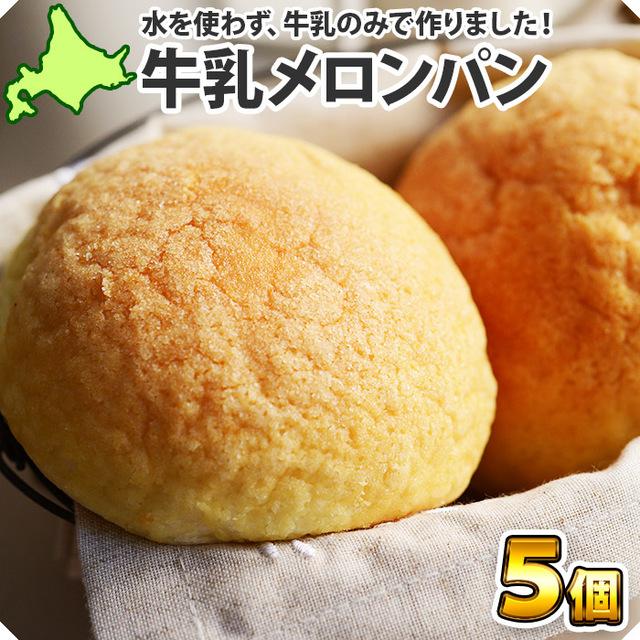 北海道牛乳100%贅沢メロンパン 5個セット