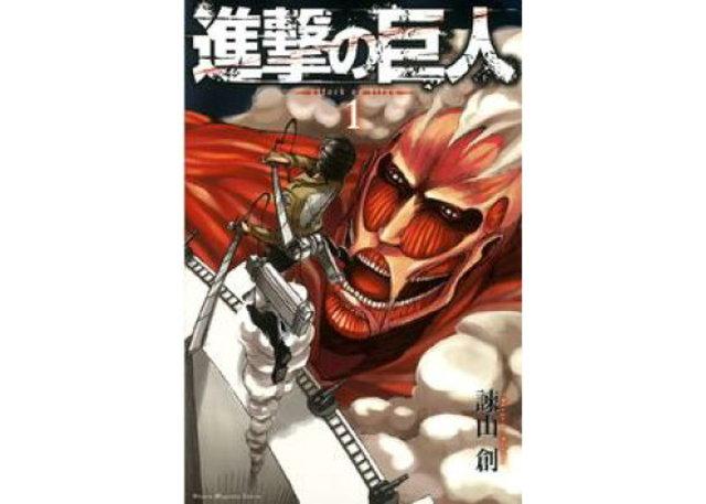 進撃の巨人 1巻(電子書籍)
