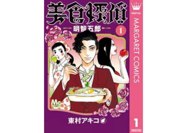 美食探偵 明智五郎 1巻(電子書籍)