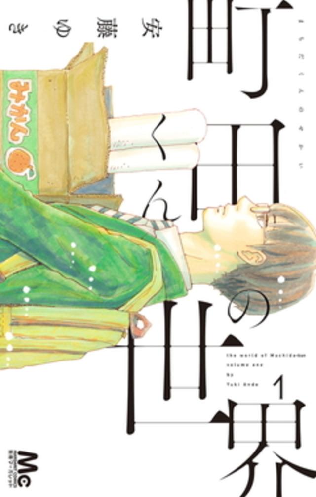町田くんの世界 1巻(電子書籍)
