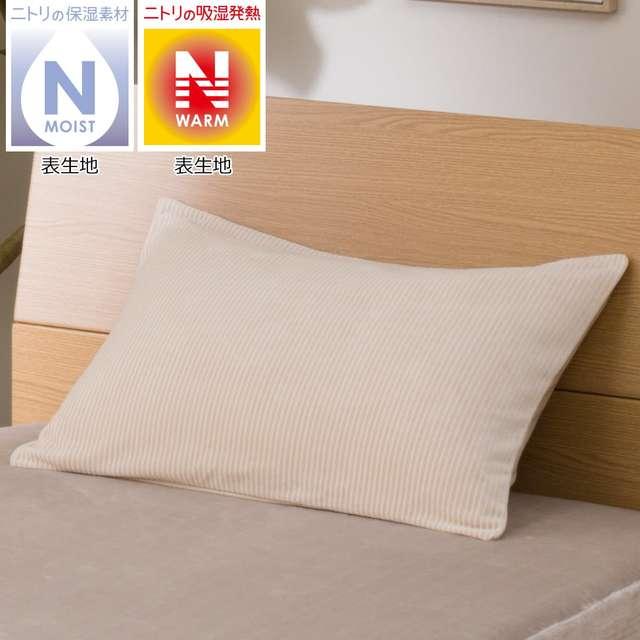 ぴったりフィットする枕カバー(NWモイストo-iBE)