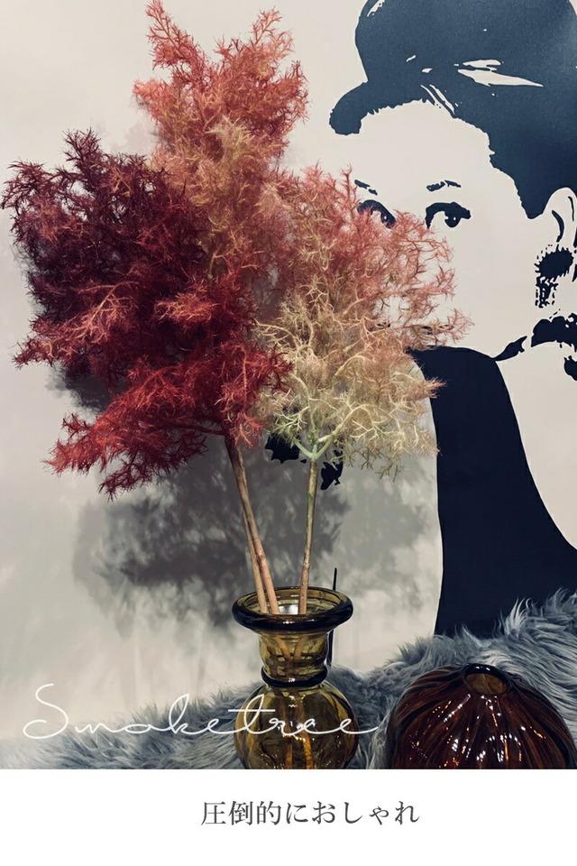スモークツリー 造花