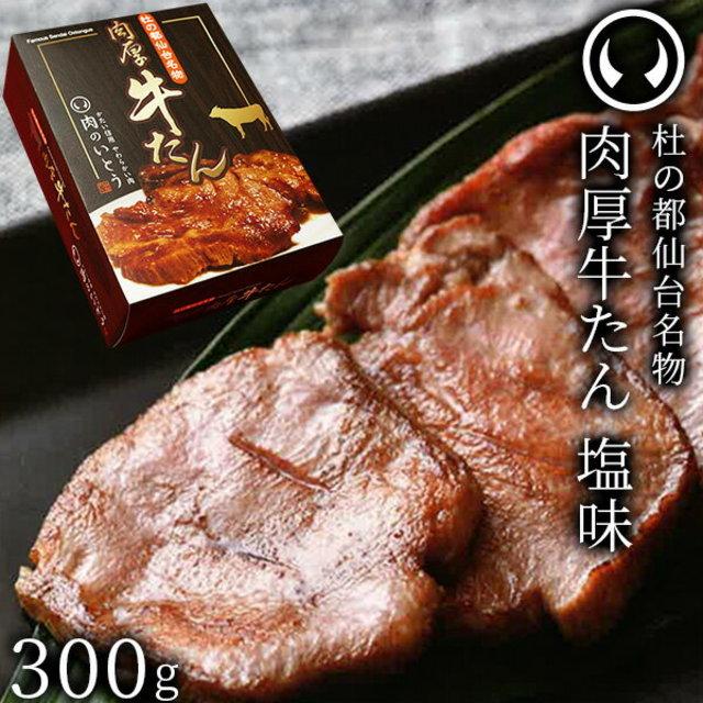 牛たん塩味 300g(2~3人分)