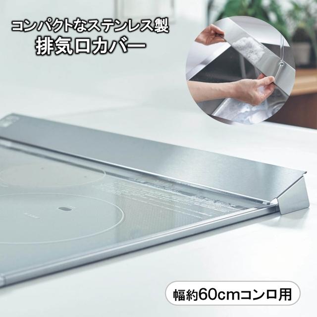 コンパクトな排気口カバー[日本製]