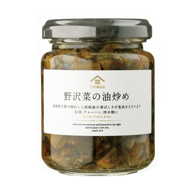 野沢菜の油炒め 120g