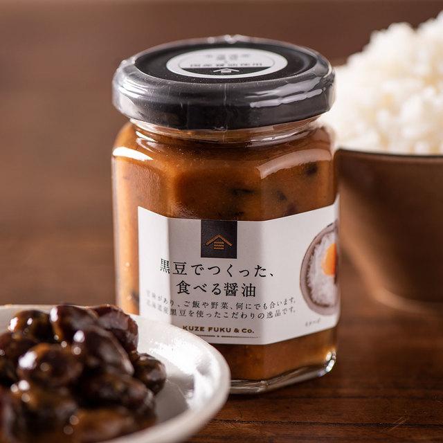 黒豆でつくった、食べる醤油 【北海道産黒豆 使用】 140g