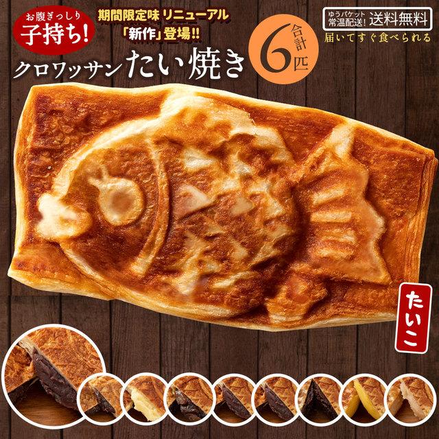 クロワッサンたい焼き6匹セット