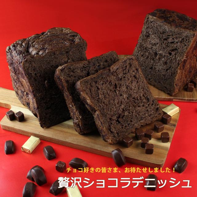 デニッシュ食パン贅沢ショコラ 1.5斤