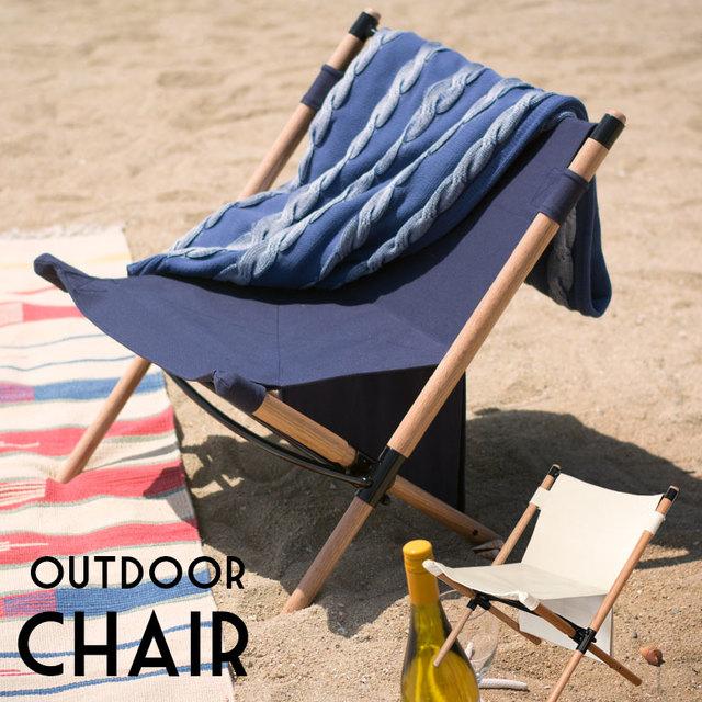 アウトドアチェア 折り畳み椅子
