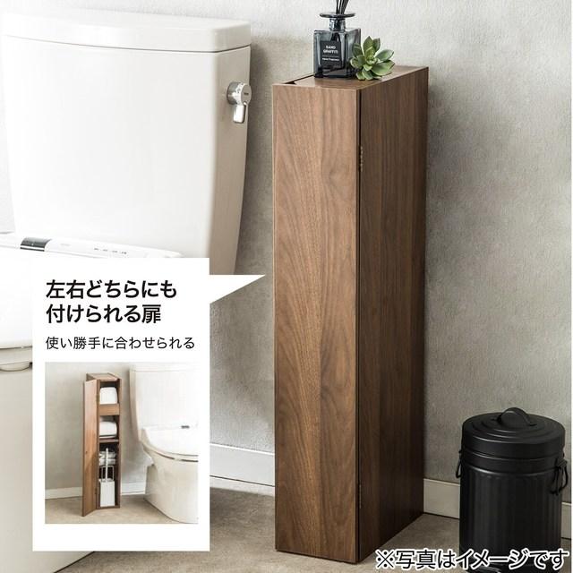 トイレ収納 トゥール(ミドルブラウン)