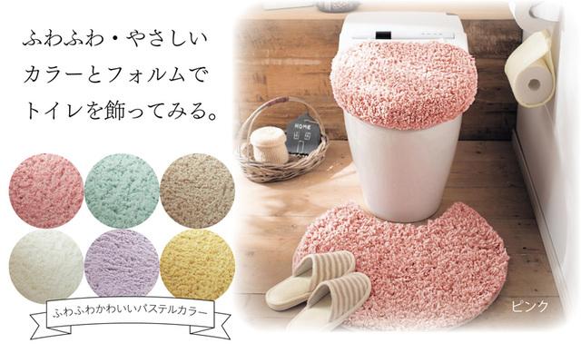 ふわふわトイレマット・フタカバー(単品・セット)