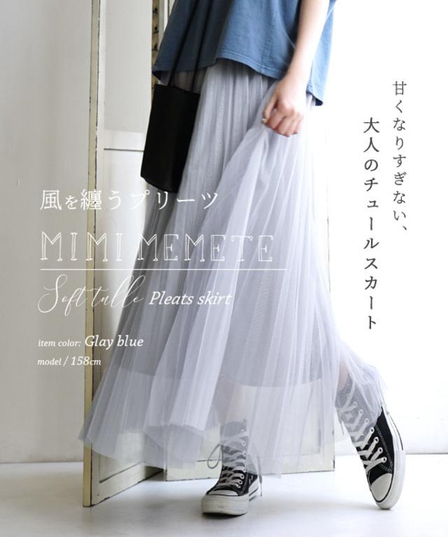 ソフトチュール プリーツマキシスカート