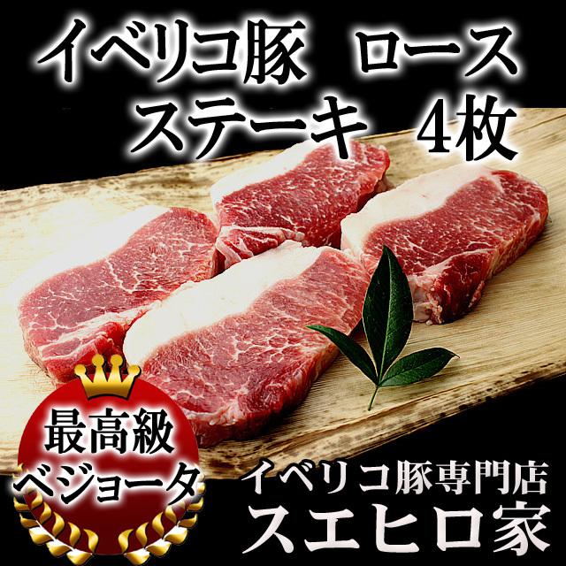 イベリコ豚ロースステーキ(4枚)