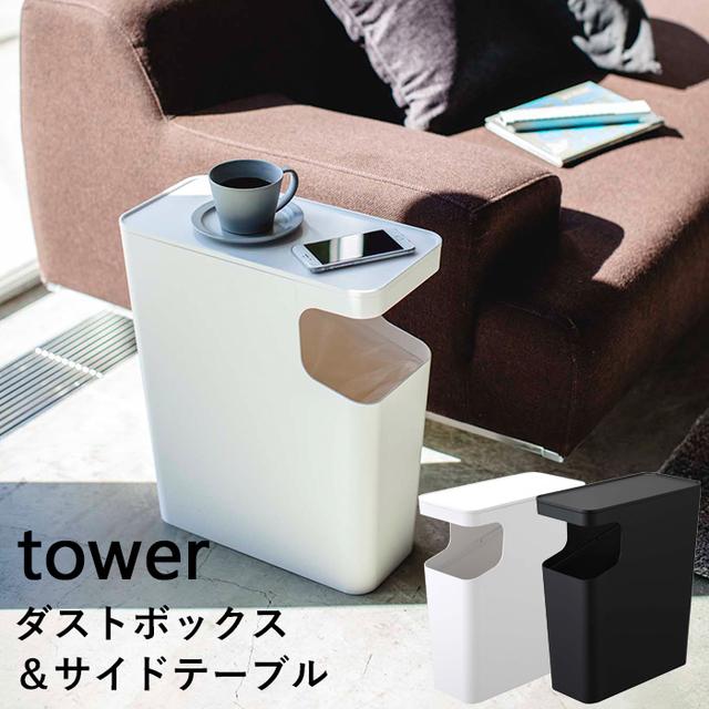 ダストボックス&サイドテーブル タワー