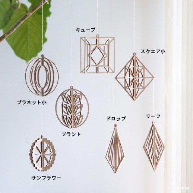 木製オーナメント small