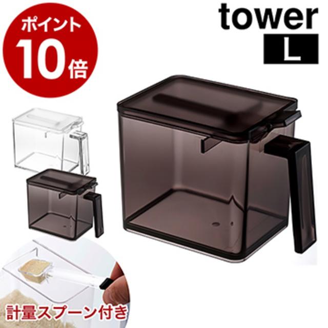 tower 調味料ストッカーL