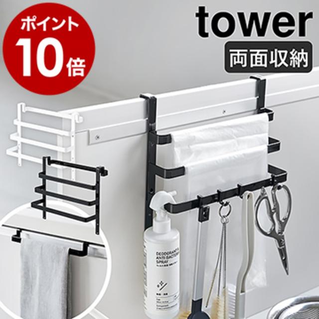 tower シンク扉ゴミ袋ホルダー タオルハンガー付き