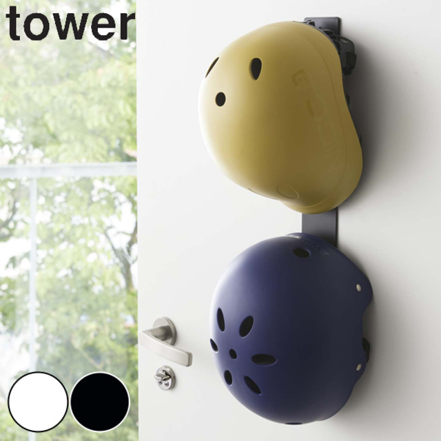 tower キッズヘルメットフック