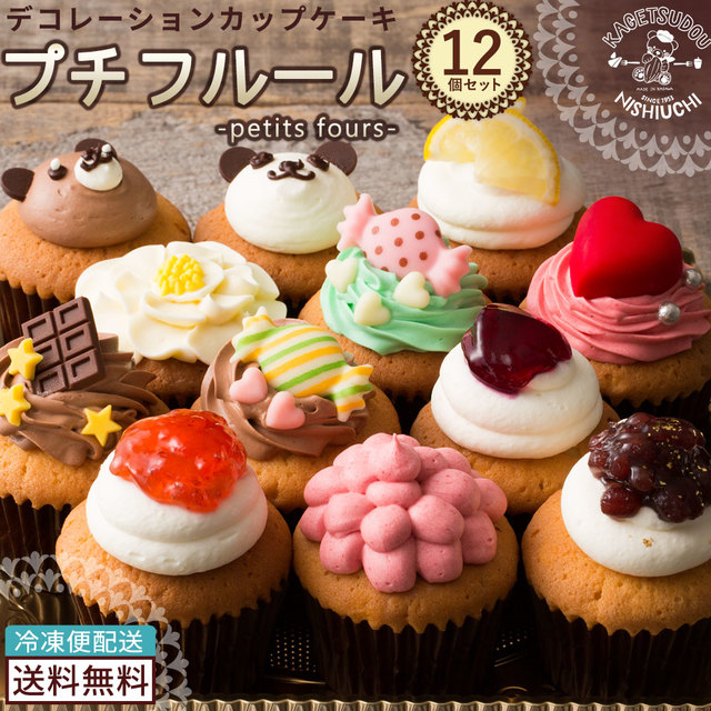 カップケーキ プチフルール12個セット