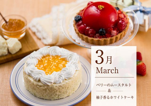 季節のケーキ 定期購入 お試し3月