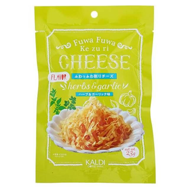 ふわっふわ削りチーズ ハーブ&ガーリック味