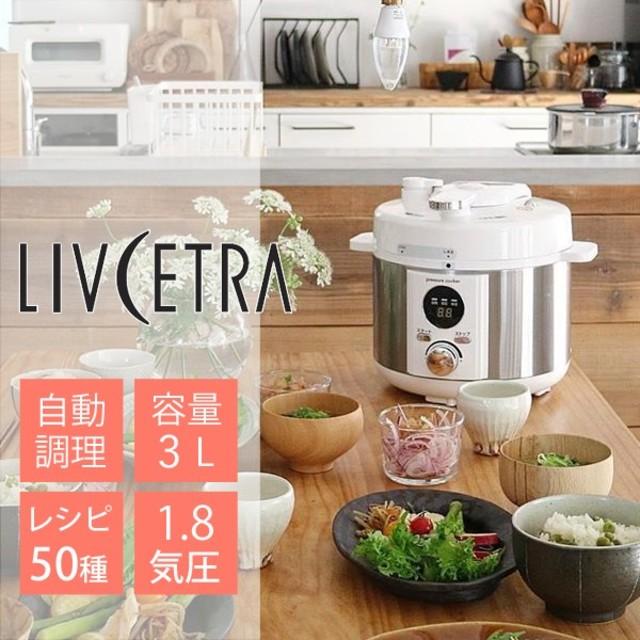 電気圧力鍋 3L リブセトラ LIVCETRA