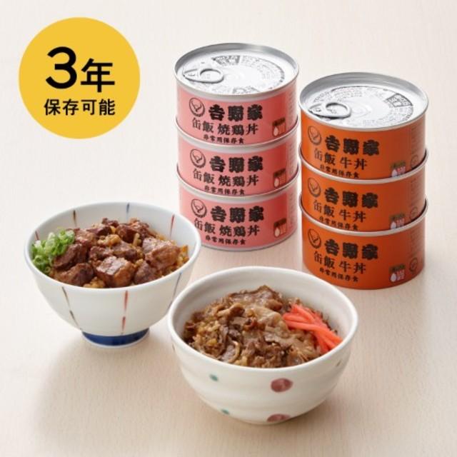 【非常食ストック】缶飯セット