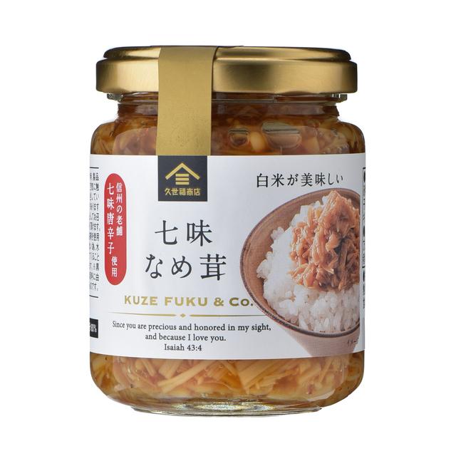 信州の老舗七味唐辛子使用 七味なめ茸 130g